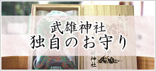 武雄神社 独自のお守り