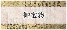 武雄神社の御宝物