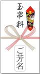 tamagushi1a